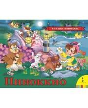 Пиноккио панорамка РОСМЭН