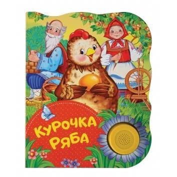 Книги и развитие, Курочка Ряба. Поющие книжки РОСМЭН 206507, фото