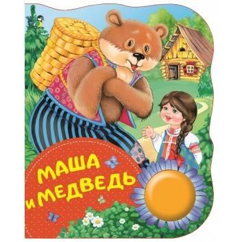 Книги и развитие, Маша и медведь. Поющие книжки РОСМЭН 206508, фото