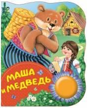 Маша и медведь. Поющие книжки РОСМЭН