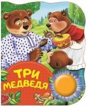 Три медведя. Поющие книжки РОСМЭН