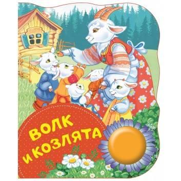 Книги и развитие, Волк и козлята. Поющие книжки РОСМЭН 206510, фото
