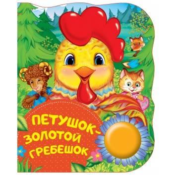 Книги и развитие, Петушок - золотой гребешок. Поющие книжки РОСМЭН 206511, фото
