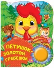 Петушок - золотой гребешок. Поющие книжки РОСМЭН