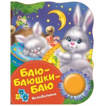 Книги и развитие, Баю-баюшки-баю. Поющие книжки колыбельные РОСМЭН 206512, фото