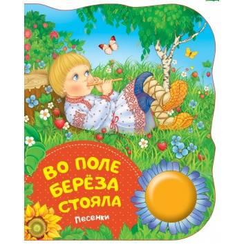 Книги и развитие, Во поле береза стояла. Поющие книжки песенки РОСМЭН 206515, фото