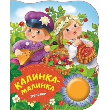 Книги и развитие, Калинка-малинка. Поющие книжки песенки РОСМЭН , фото