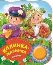 Калинка-малинка. Поющие книжки песенки РОСМЭН