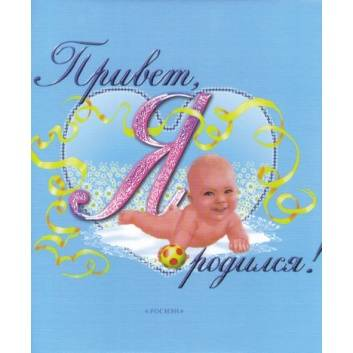 Книги и развитие, Фотоальбом Привет, я родился РОСМЭН , фото