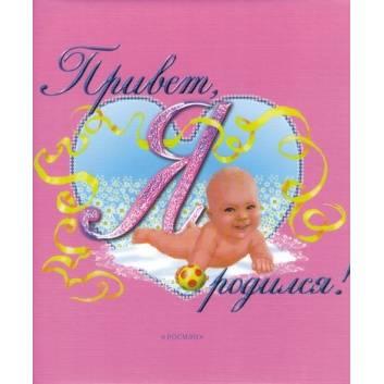 Книги и развитие, Фотоальбом Привет, я родился РОСМЭН 206543, фото
