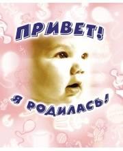 Фотоальбом Привет, я родилась! с игрушками РОСМЭН