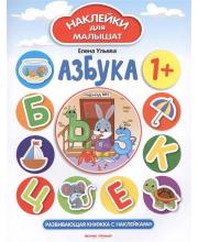 Развивающая книжка с наклейками Азбука Ульева Е.