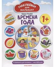 Развивающая книжка с наклейками Времена года Ульева Е.