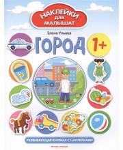 Развивающая книжка с наклейками Город Ульева Е.