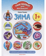 Развивающая книжка с наклейками Зима Ульева Е.