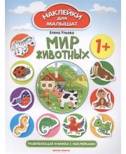 Развивающая книжка с наклейками Мир животных Ульева Е.