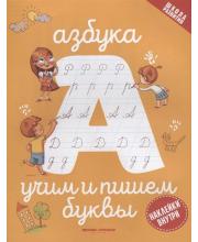 Книжка с наклейками Азбука Учим и пишем буквы