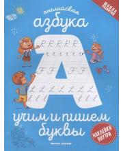 Книжка с наклейками Английская азбука Учим и пишем буквы