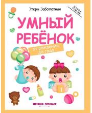 Развивающая книжка Умный ребенок От рождения до года Заболотная Э. Феникс