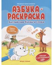 Азбука-раскраска Английские буквы и слова