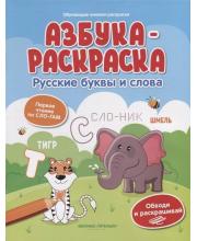 Азбука-раскраска Русские буквы и слова