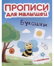 Развивающая книжка с наклейками Букашки Тимофеева С.