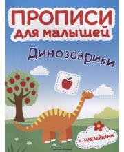 Развивающая книжка с наклейками Динозаврики Тимофеева С.