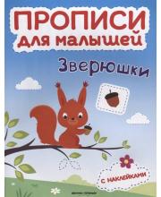 Развивающая книжка с наклейками Зверюшки Тимофеева С.