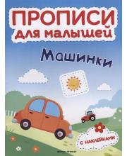 Развивающая книжка с наклейками Машинки Тимофеева С.