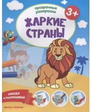 Книжка-раскраска Жаркие страны