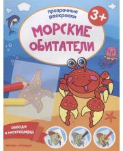 Книжка-раскраска Морские обитатели