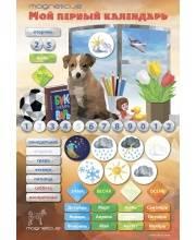 Игровой обучающий набор Мой первый календарь Щенок Magneticus