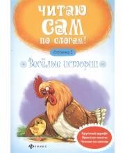 Книжка Веселые истории Ступенька 2 Разумовская Ю.
