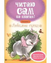 Книжка Любимые сказки Ступенька 3 Разумовская Ю.