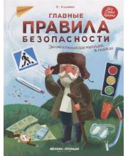 Энциклопедия Главные правила безопасности Ульева Е.