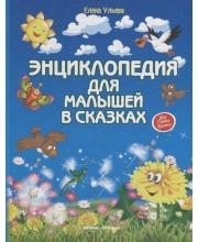 Энциклопедия для малышей в сказках Ульева Е.