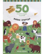 Книга с заданиями Живая природа Разумовская Ю. Феникс