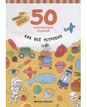 Книга с заданиями Как все устроено Разумовская Ю.
