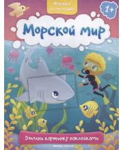 Книжка с наклейками Морской мир