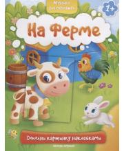 Книжка с наклейками На ферме