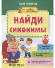 Развивающая книжка с наклейками Найди синонимы Алексеева Ю.