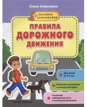 Книжка с наклейками Правила дорожного движения Алексеева Ю.