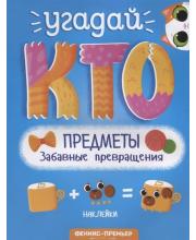 Книжка с наклейками Предметы Забавные превращения