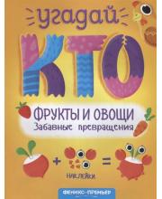 Книжка с наклейками Фрукты и овощи Забавные превращения