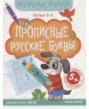 Прописи Прописные русские буквы Белых В.А.