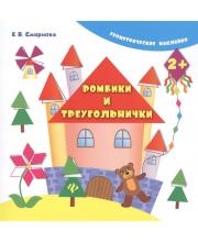 Книжка с наклейками Ромбики и треугольнички Смирнова Е.В.