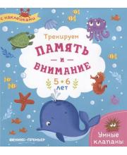 Книжка с наклейками Тренируем память и внимание 5-6 лет Феникс