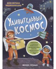 Книжка с наклейками Удивительный космос