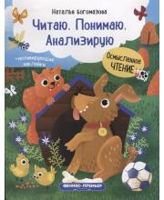 Книжка с наклейками Читаю Понимаю Анализирую Богомазова Н. Феникс