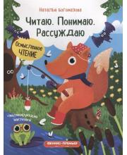 Книжка с наклейками Читаю Понимаю Рассуждаю Богомазова Н. Феникс